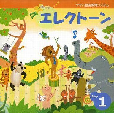 【中古】その他CD ヤマハ音楽教育システム エレクトーン Step 1