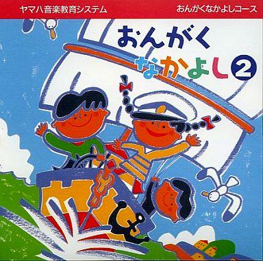 【中古】その他CD ヤマハ音楽教育システム / おんがくなかよしコース2