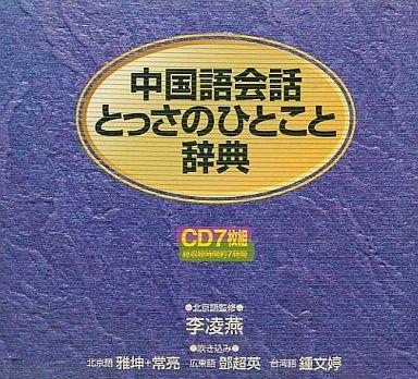 【中古】その他CD 中国語会話とっさのひとこと辞典