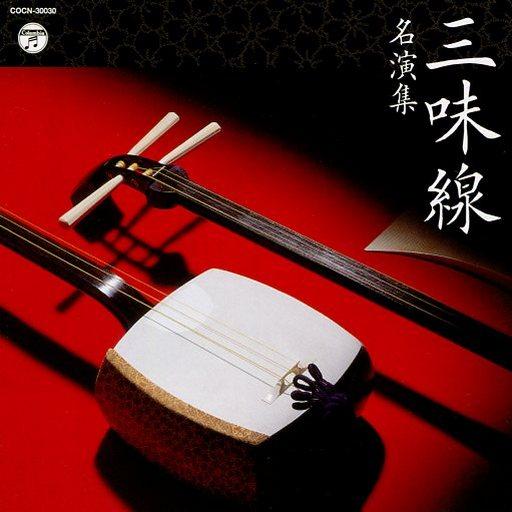 【中古】その他CD ザ・ベスト 三味線名演集