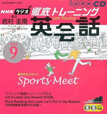 【中古】その他CD NHKラジオ 徹底トレーニング英会話 2006 9月号
