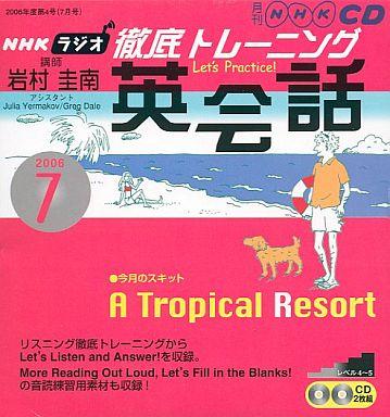 【中古】その他CD NHKラジオ 徹底トレーニング英会話 2006 7月号