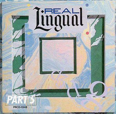 【中古】その他CD 英会話教材 REAL LINGUAL PART5
