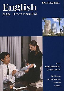 【中古】その他CD SPEED LEARNIG 第3巻 オフィスでの英会話