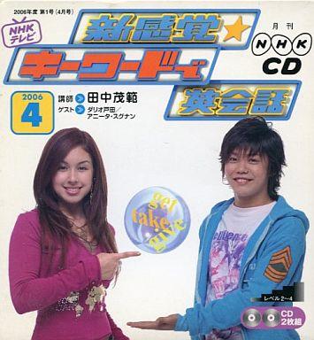 【中古】その他CD NHKテレビ 新感覚☆キーワードで英会話 2006 4月号