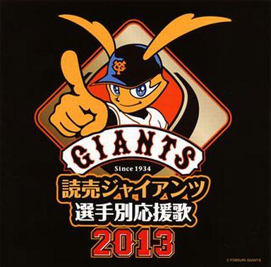 【中古】その他CD 読売ジャイアンツ選手別応援歌 2013