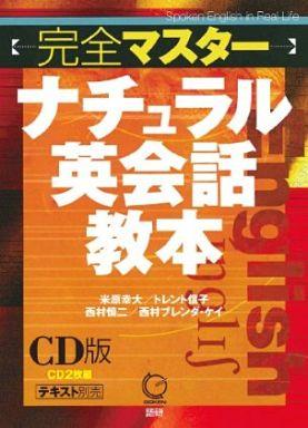 【中古】その他CD 完全マスター ナチュラル英会話教本