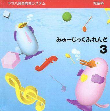 【中古】その他CD ヤマハ音楽教育システム 児童科 みゅーじっくふれんど 3
