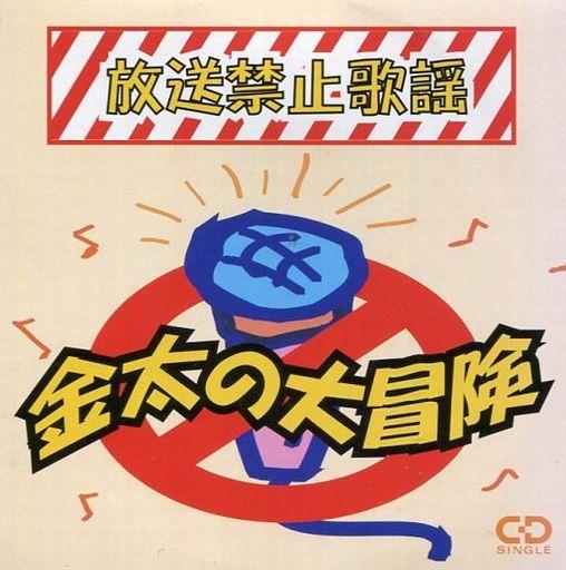 放送禁止歌謡 金太の大冒険 | 中...