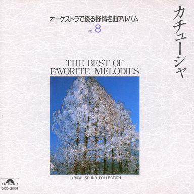 【中古】その他CD オーケストラで綴る抒情名曲アルバム(8) カチューシャ