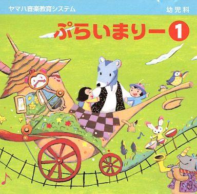 【中古】その他CD ヤマハ音楽教育システム 幼児科 ぷらいまりー1