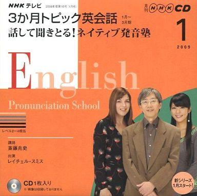 【中古】その他CD NHKテレビ 3ヶ月トピック英会話 話して聞き取る!ネイティブ発音熟 2009 1月号