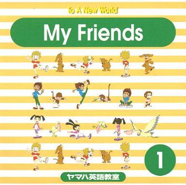 【中古】その他CD To A New World My Friends 1 ヤマハ英語教室