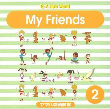 【中古】その他CD To A New World My Friends 2 ヤマハ英語教室