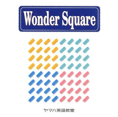 【中古】その他CD Wonder Square ヤマハ英語教室