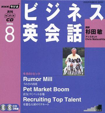【中古】その他CD NHKラジオ ビジネス英会話 2006 8月号