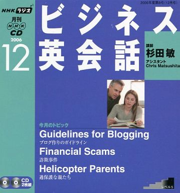 【中古】その他CD NHKラジオ ビジネス英会話 2006 12月号