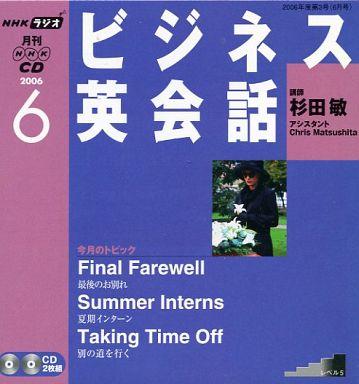 【中古】その他CD NHKラジオ ビジネス英会話 2006 6月号