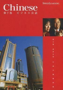 【中古】その他CD SPEED LEARNING(中国語) 第7巻 ビジネス会話