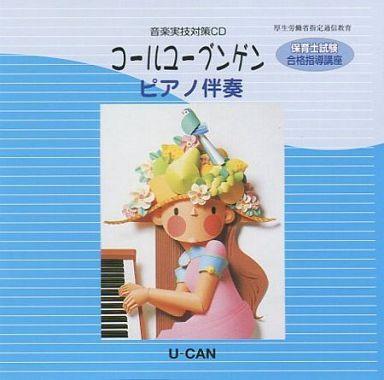 【中古】その他CD 保育士試験合格指導講座 音楽実技対策CD コールユーブンゲン ピアノ伴奏