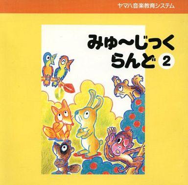 【中古】その他CD オムニバス / ヤマハ音楽教育システム みゅーじっくらんど2