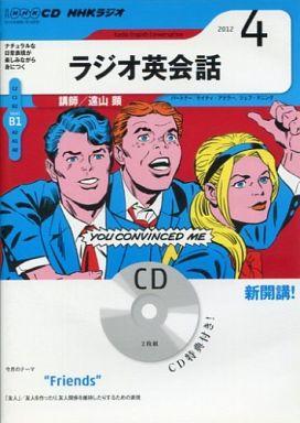 【中古】その他CD NHKラジオ ラジオ英会話 2012 4月号