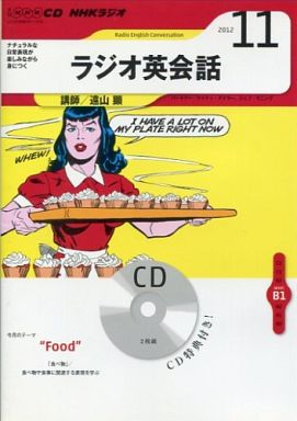 【中古】その他CD NHKラジオ ラジオ英会話 2012 11月号