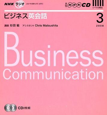 【中古】その他CD NHKラジオ ビジネス英会話 2008 3月号