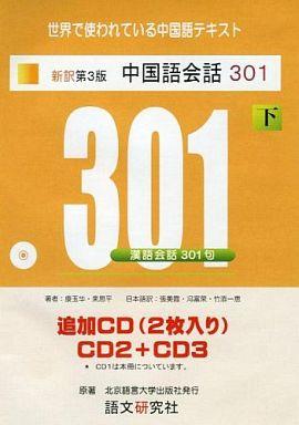 【中古】その他CD 新訳第3版 中国語会話301 下追加CD
