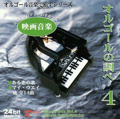【中古】その他CD オルゴールの調べ(4) 映画音楽