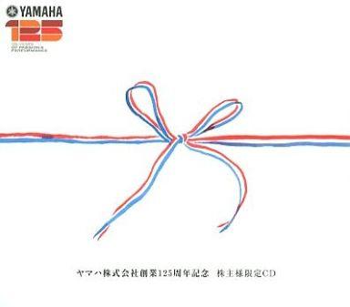 【中古】その他CD オムニバス / ヤマハ株式会社創業125周年記念 株主様限定CD