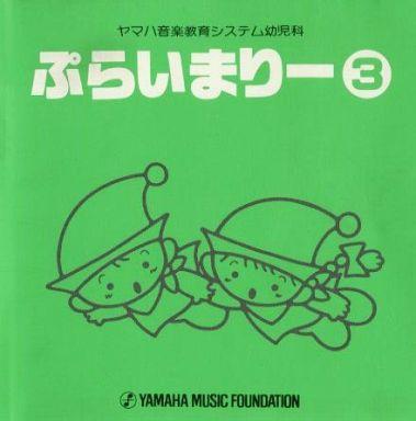 【中古】その他CD ぷらいまりー-ヤマハ音楽教育システム幼児科-(3)