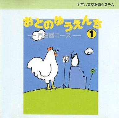 【中古】その他CD ヤマハ音楽教育システム おとのゆうえんち -月3回コース- (1)