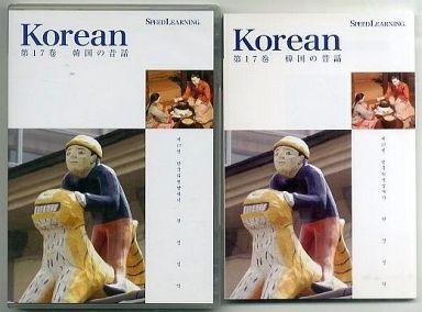 【中古】その他CD SPEED LEARNING Korean(韓国語) 第17巻 韓国の昔話