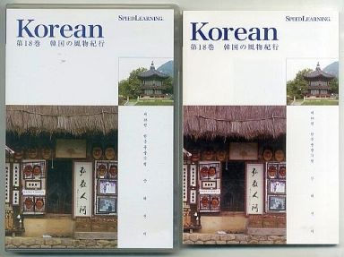 【中古】その他CD SPEED LEARNING Korean(韓国語) 第18巻 韓国の風物紀行