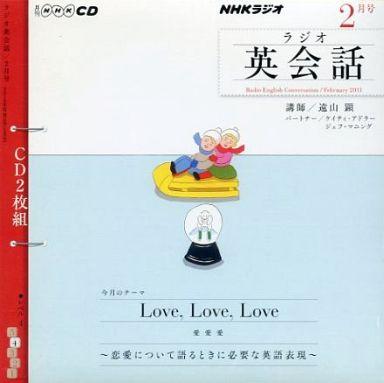【中古】その他CD NHKラジオ ラジオ英会話 2011 2月号