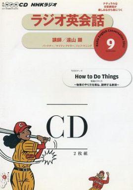 【中古】その他CD NHKラジオ ラジオ英会話 2011 9月号