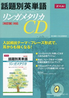 【中古】その他CD 話題別英単語 リンガメタリカCD [改訂版]対応