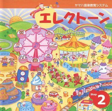 【中古】その他CD ヤマハ音楽教育システム エレクトーン Step 2