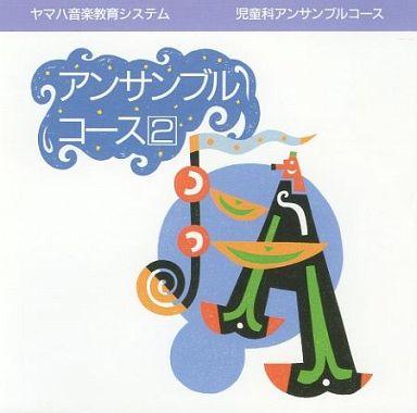 【中古】その他CD ヤマハ音楽教育システム 児童科アンサンブルコース(2)