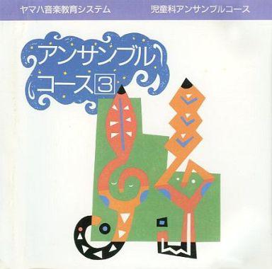 【中古】その他CD ヤマハ音楽教育システム 児童科アンサンブルコース(3)