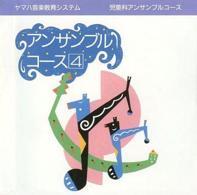 【中古】その他CD ヤマハ音楽教育システム 児童科アンサンブルコース(4)