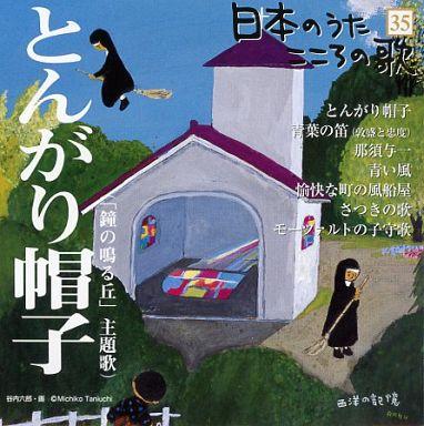 【中古】その他CD 日本のうた こころのうた(35) 「とんがり帽子」
