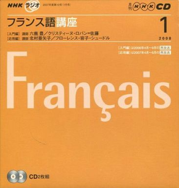 NHK Radio French Course 2008 January issue