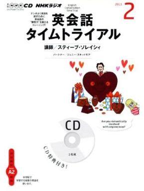 【中古】その他CD NHKラジオ 英会話タイムトライアル 2013 2月号