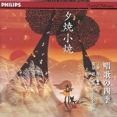 【中古】その他CD 関屋晋(指揮) 晋友会合唱団 他 / 「夕焼小焼」「唱歌の四季」