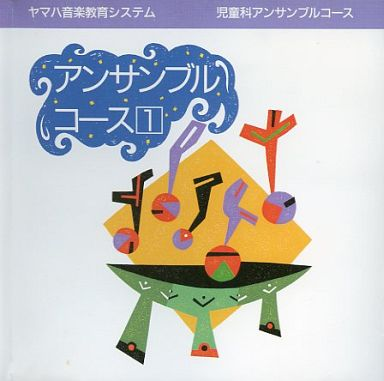 【中古】その他CD ヤマハ音楽教育システム 児童科アンサンブルコース(1)