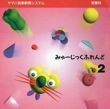 【中古】その他CD ヤマハ音楽教育システム 児童科みゅーじっくふれんど(2)