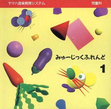 【中古】その他CD ヤマハ音楽教育システム 児童科みゅーじっくふれんど(1)