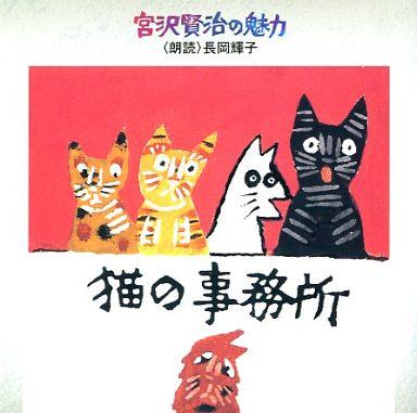 【中古】その他CD 長岡輝子(朗読) / 宮沢賢治の魅力 「猫の事務所」